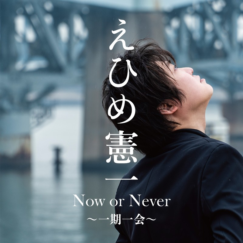 Now or Never ~一期一会~ (B)