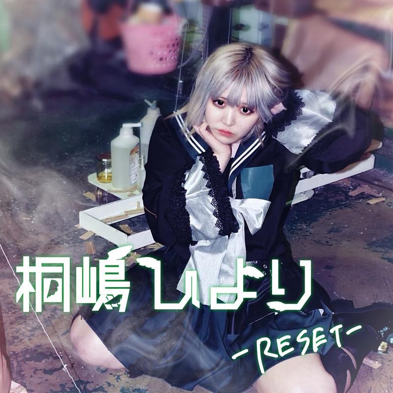 桐嶋ひより - RESET -