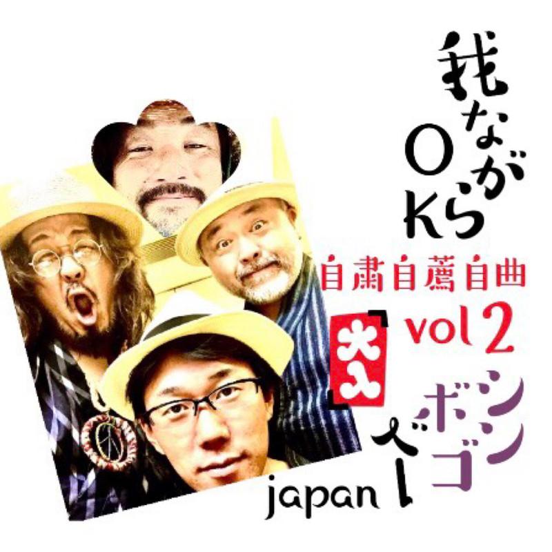 『我ながらOK!』自粛自薦自曲 Vol.2