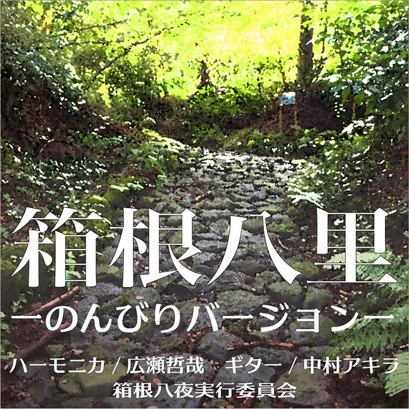 箱根八里 (のんびりバージョン)
