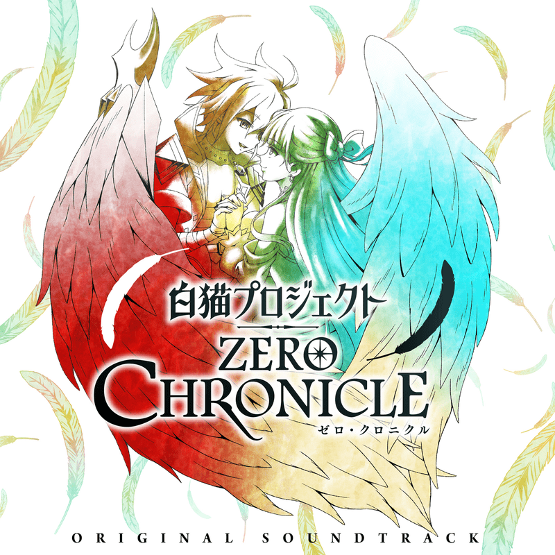 TVアニメ『白猫プロジェクト ZERO CHRONICLE』オリジナルサウンドトラック
