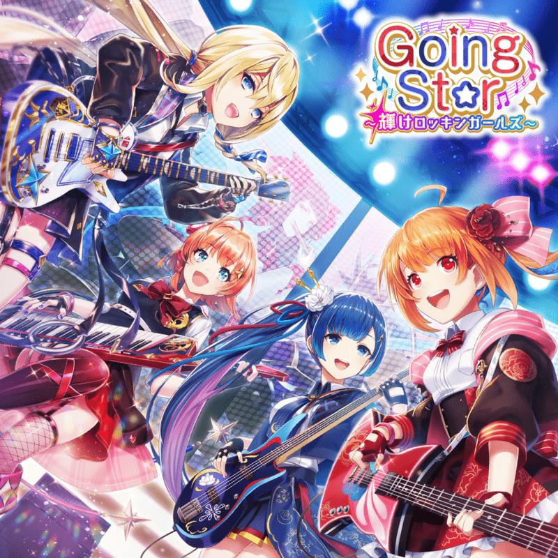 【白猫プロジェクト】Going Star 〜輝けロッキンガールズ〜