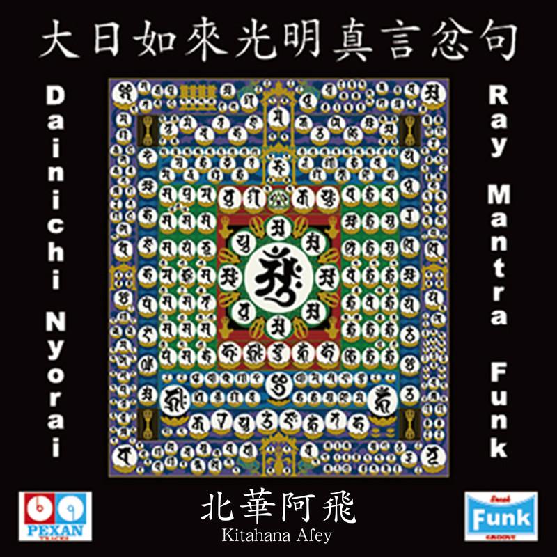 Dainichi Nyorai Ray Mantra Funk