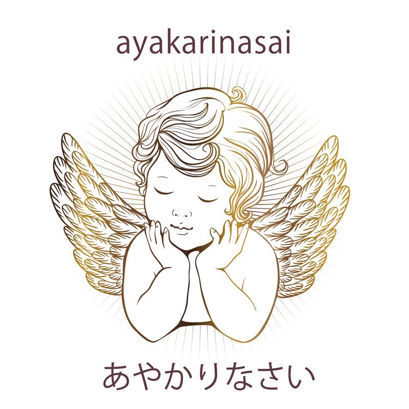 ayakarinasai 〜あやかりなさい〜
