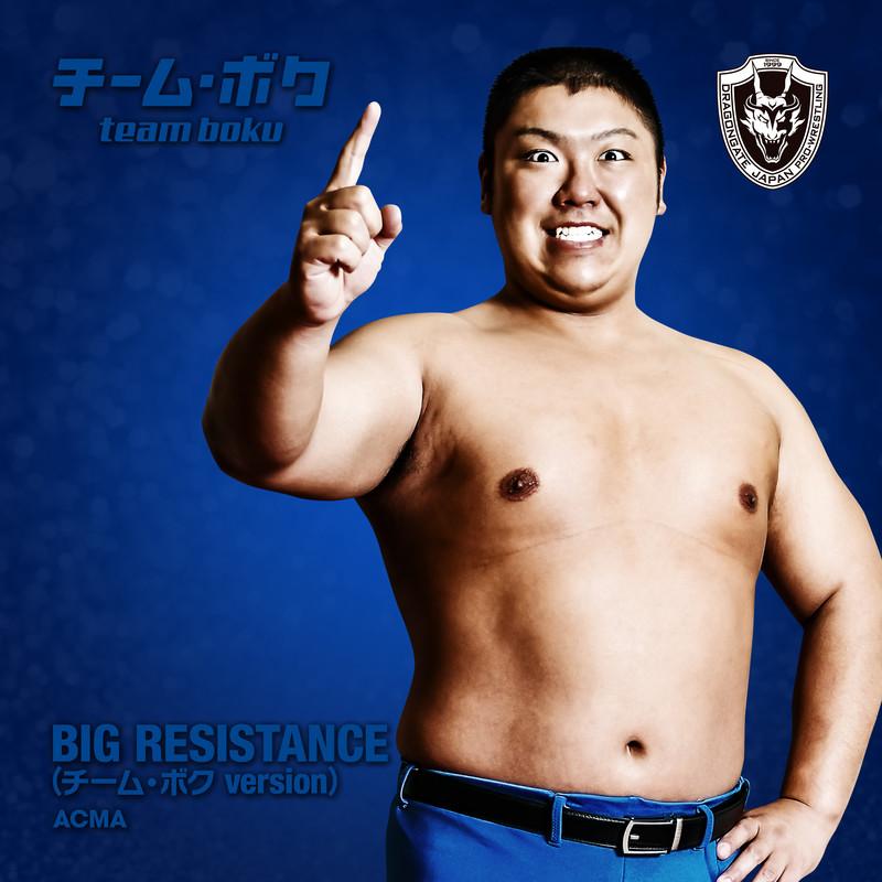 BIG RESISTANCE (チーム・ボクversion)