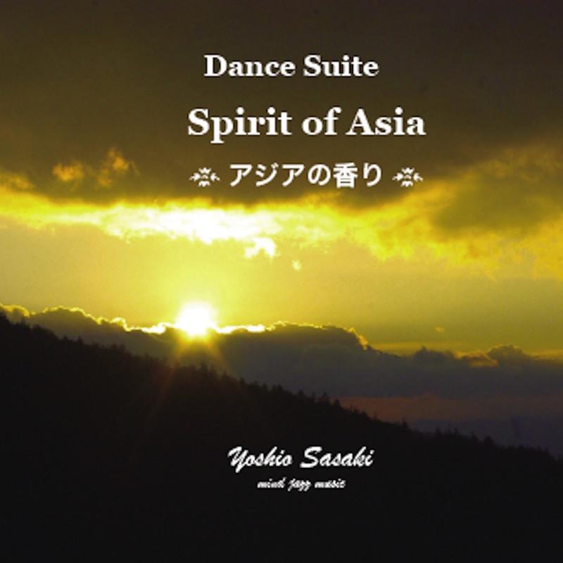 舞踊組曲 アジアの香り