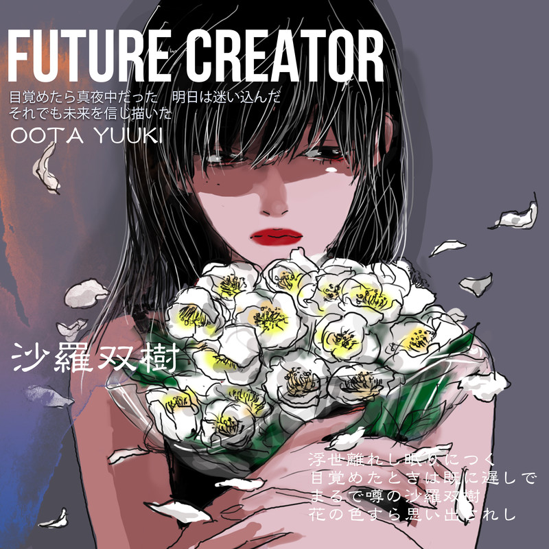 FutureCreator