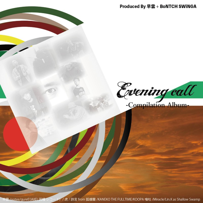 Evening call - Compilation Album -