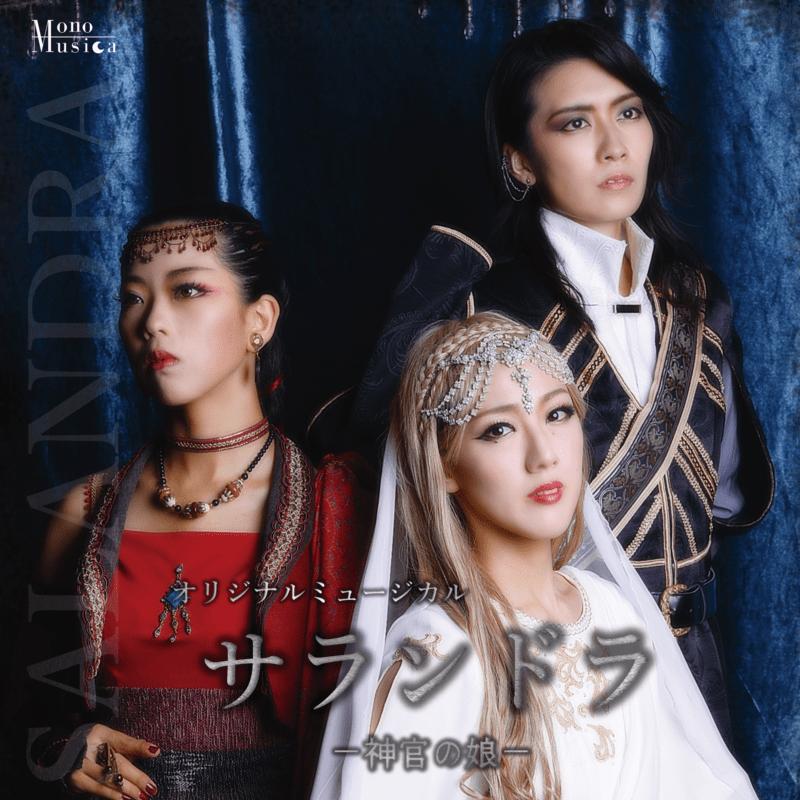ミュージカル「サランドラ-神官の娘-」《再演版》
