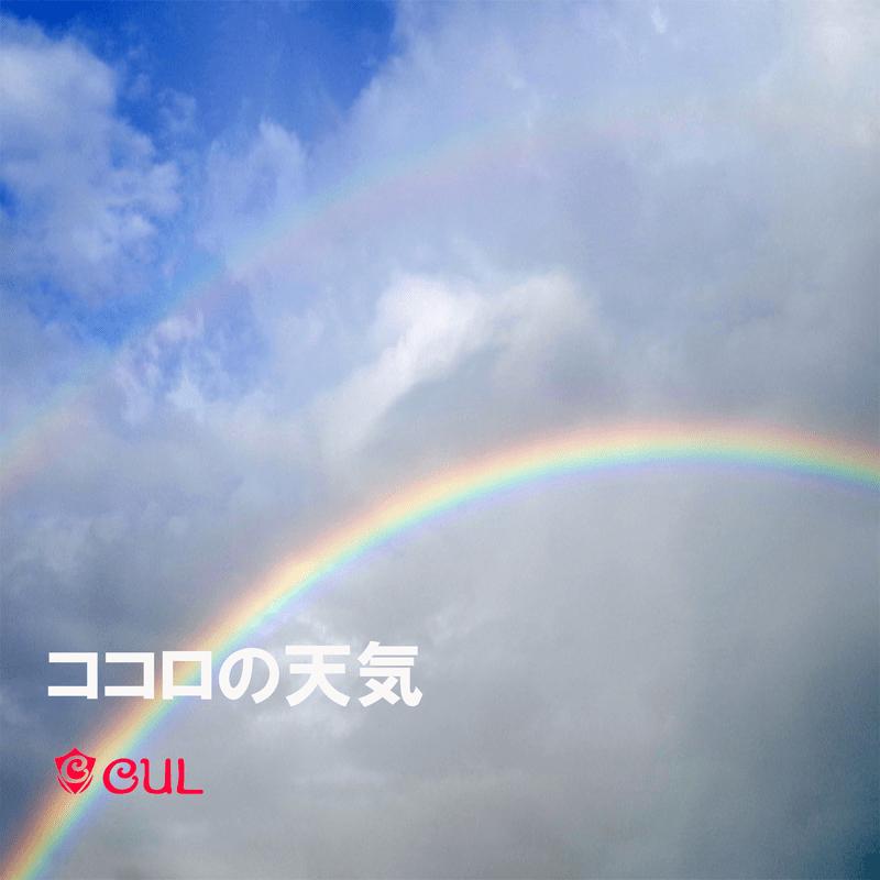 ココロの天気 (feat. CUL)