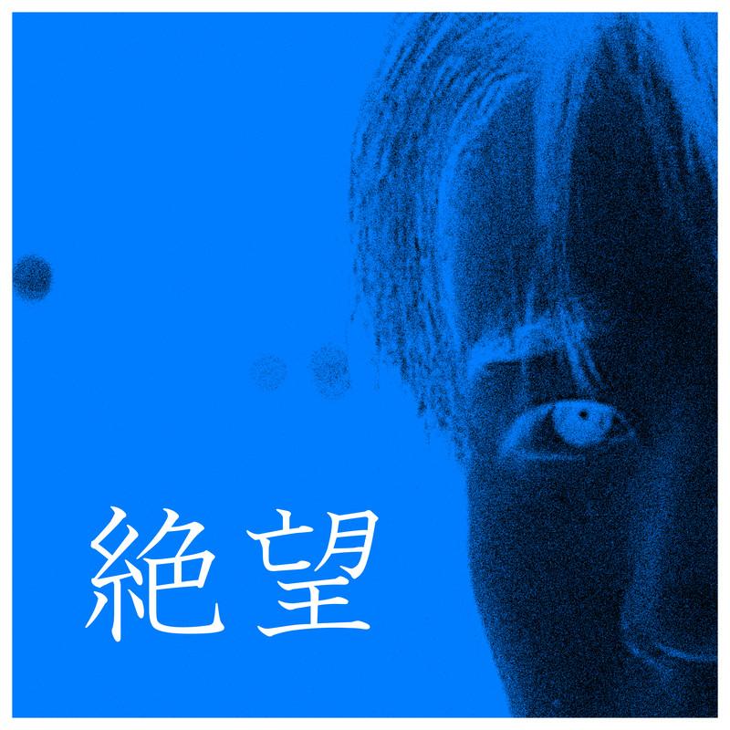 絶望 (Live Mix)
