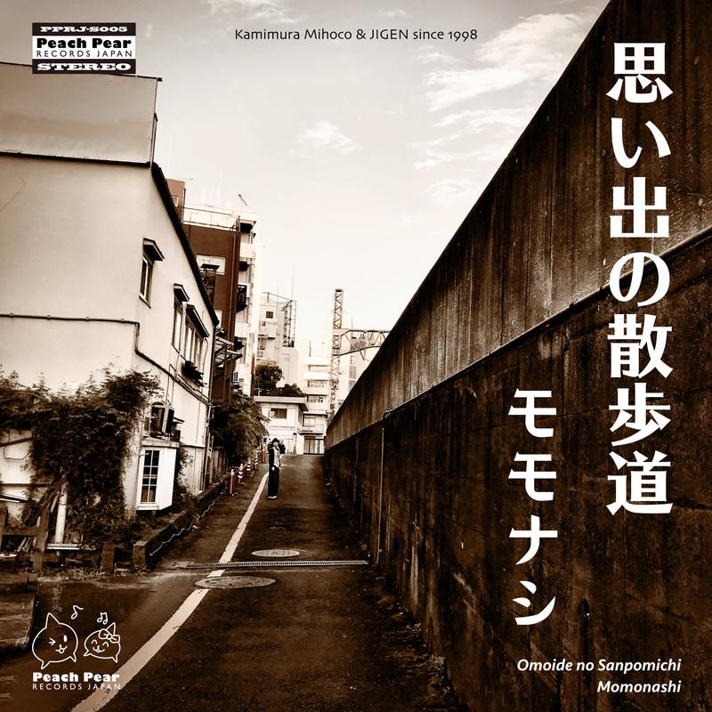 思い出の散歩道 (Retro Ver.)