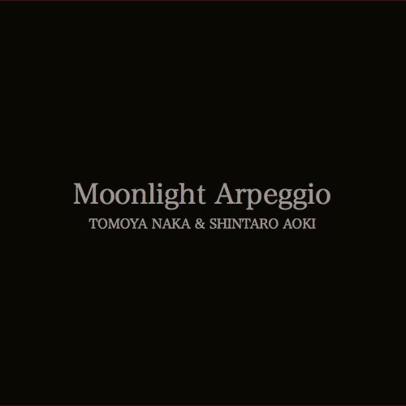 月の光のアルペジオ (feat. Shintaro Aoki)