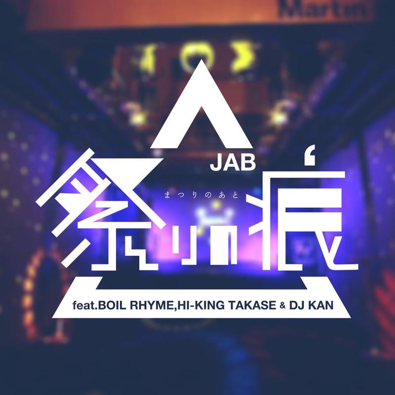 祭りの痕 (feat. BOIL RHYME, HI-KING TAKASE & DJ KAN)