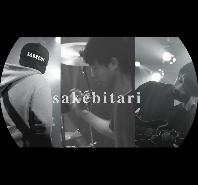 sakebitari