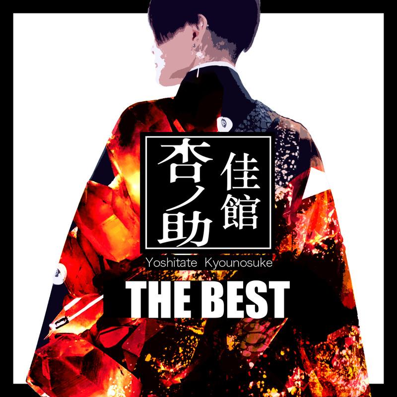 佳館杏ノ助THE BEST