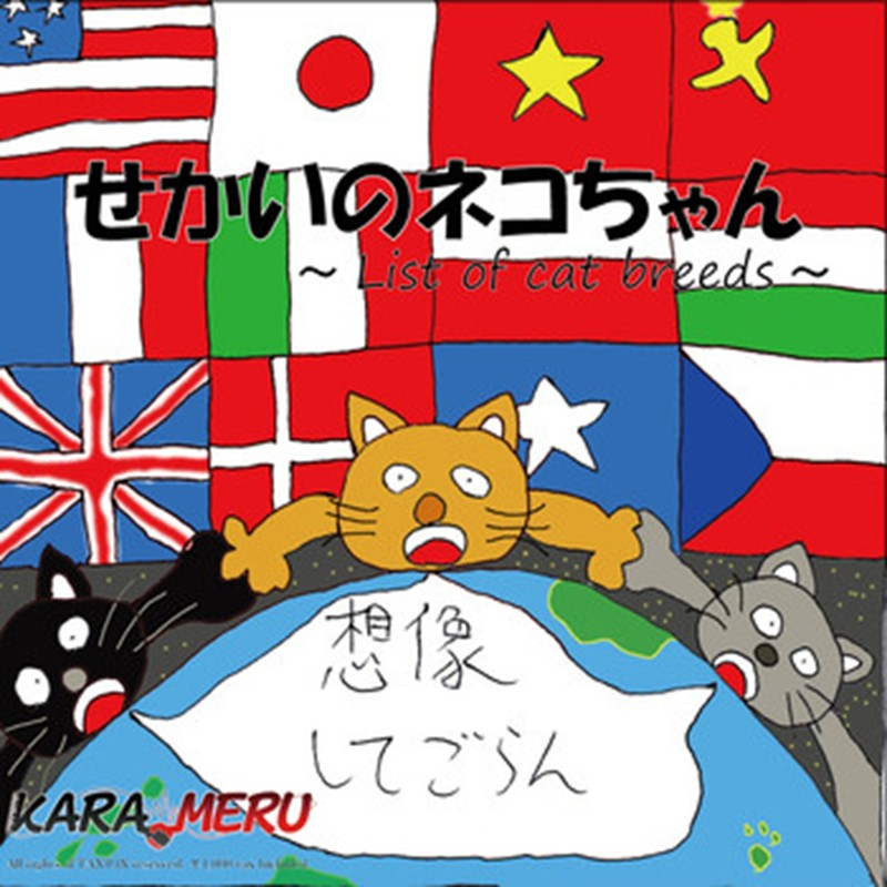 せかいのネコちゃん -List of cat breeds-