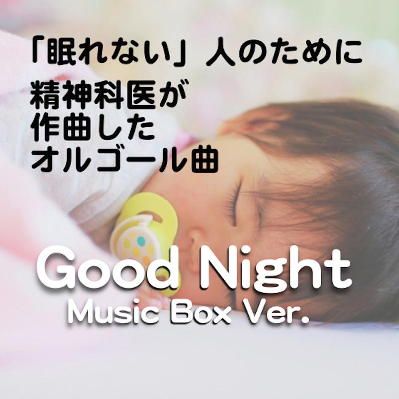 Good Night -「眠れない人」のために精神科医が作曲したオルゴール曲- (Music Box Ver.)