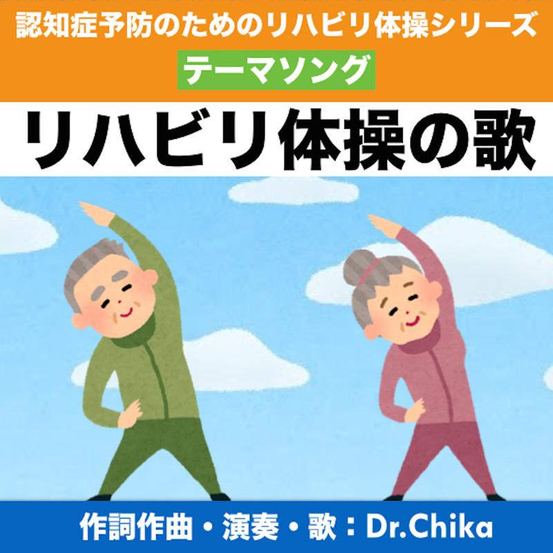 リハビリ体操の歌