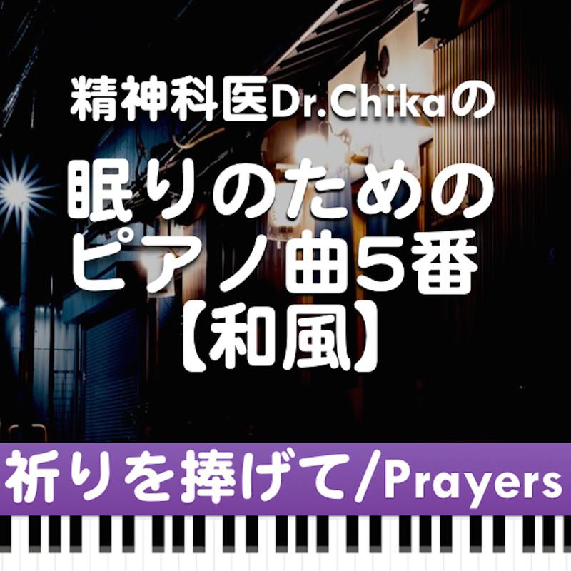 祈りを捧げてPrayers -精神科医Dr.Chikaの眠りのためのピアノ曲 第5番-