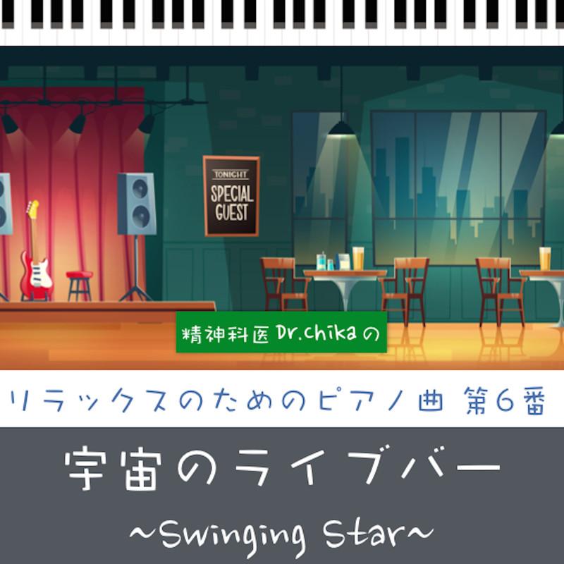 宇宙のライブバーSwingingStar -精神科医Dr.Chikaのリラックスのためのピアノ曲 第6番-