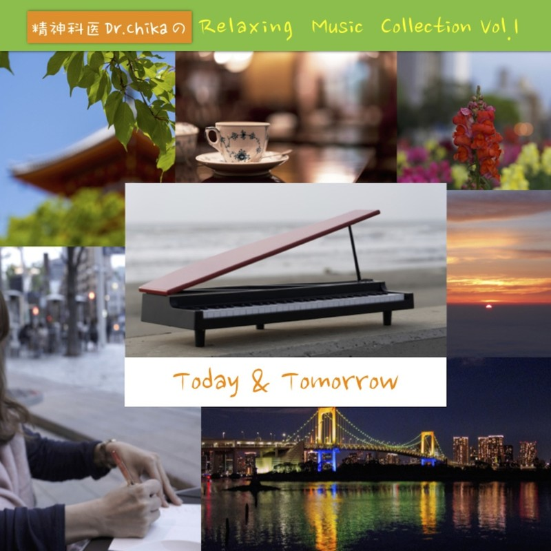 Today&Tomorrow -精神科医Dr.ChikaのRelaxing Music Collection Vol.1-