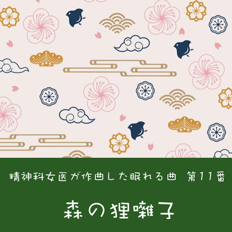 森の狸囃子 -精神科女医が作曲した眠れる曲 第11番-