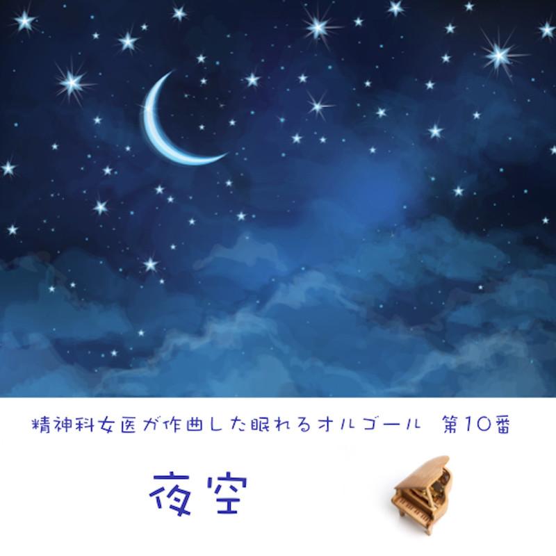 夜空 -精神科女医が作曲した眠れるオルゴール 第10番-