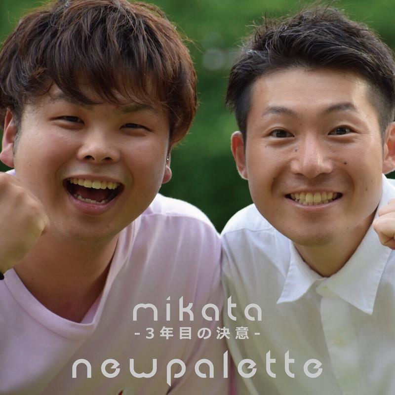 mikata -3年目の決意-