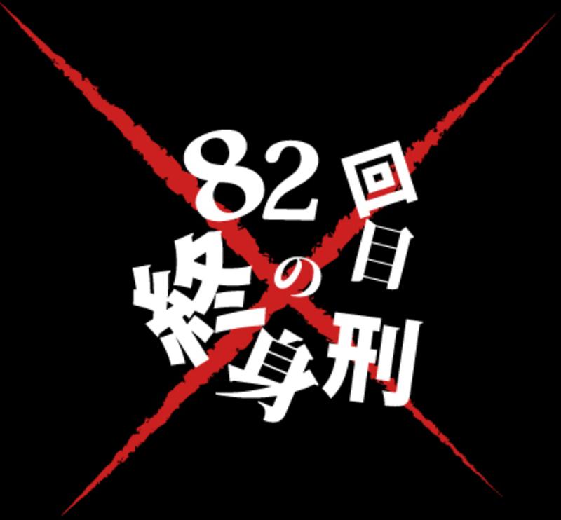 82回目の終身刑