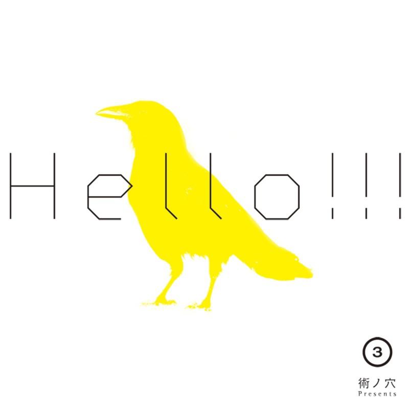 術ノ穴Presents「Hello!!!vol.3」