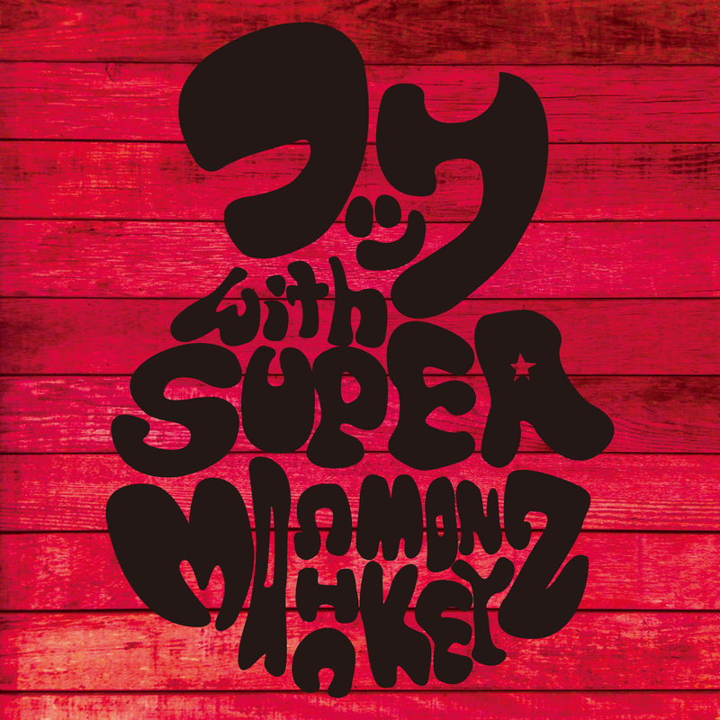 フック with Super Magic MonkeyZ