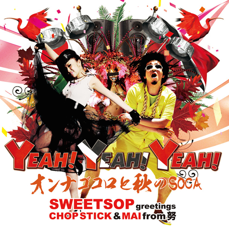 YEAH!YEAH!YEAH! -オンナゴコロと秋のSOCA- (feat. CHOP STICK & MAI)
