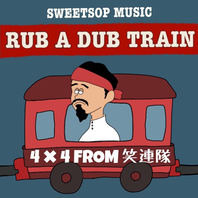 RUD A DUB TRAIN (4×4 verse) [feat. 4×4]