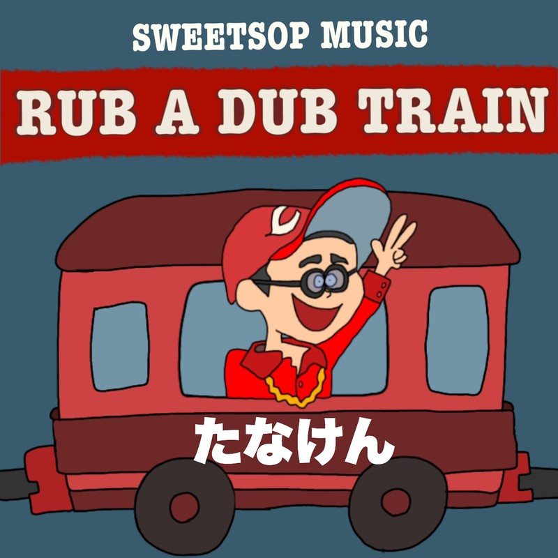 RUB A DUB TRAIN (TANAKEN verse) [feat. TANAKEN]