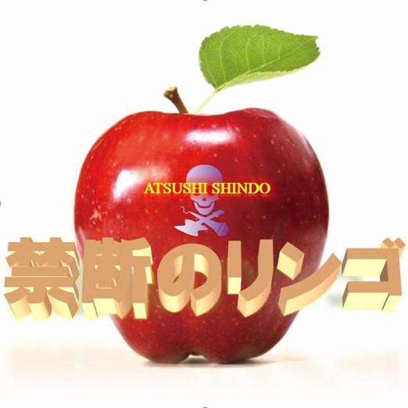 禁断のリンゴ