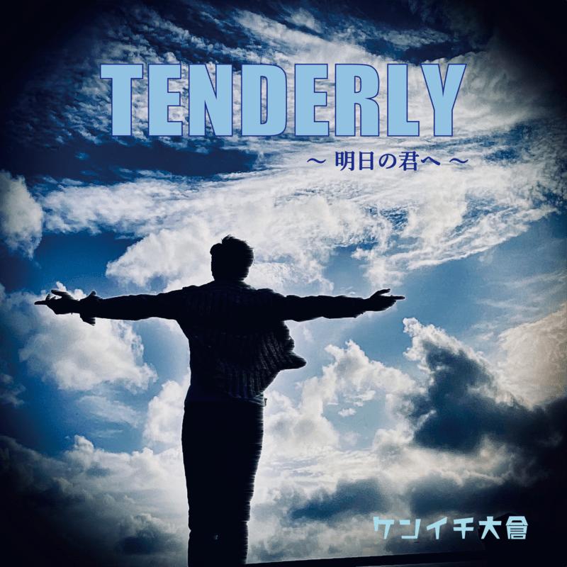 Tenderly ~明日の君へ~