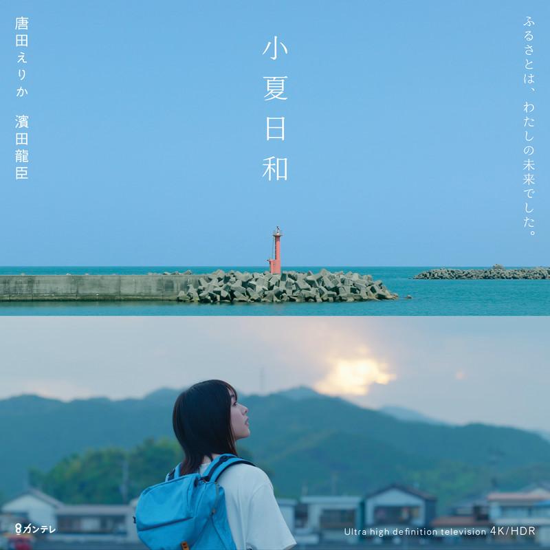 カンテレ「小夏日和」オリジナル・サウンドトラック