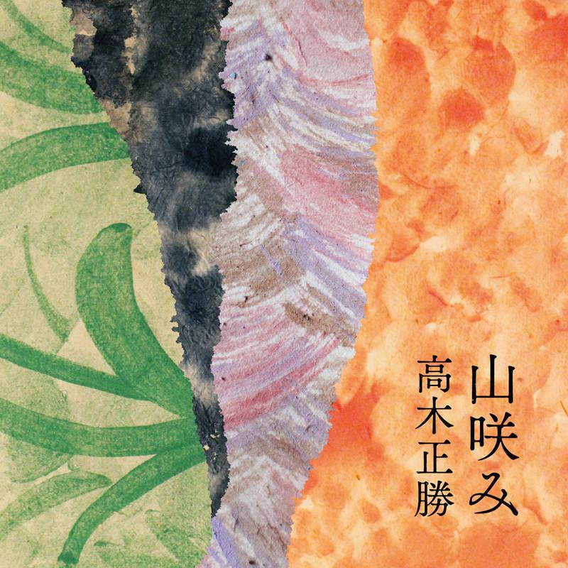 山咲み (Live at めぐろパーシモンホール, 東京, 2015)