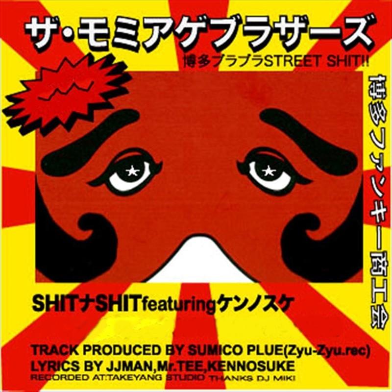 SHITナSHIT (feat. ケンノスケ)
