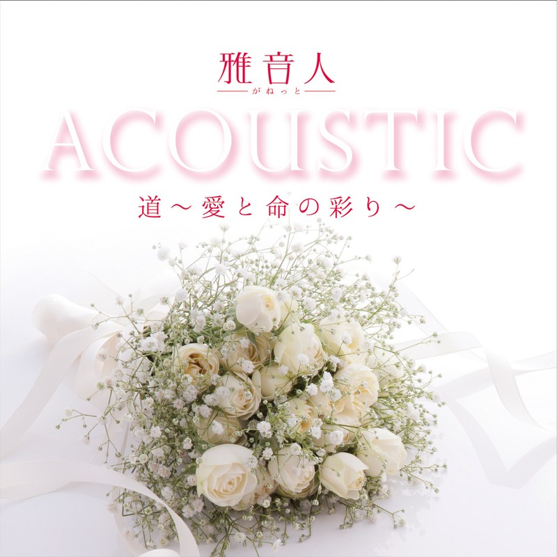 ACOUSTIC 道 ~愛と命の彩り~