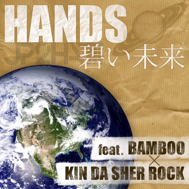 碧い未来 (feat. BAMBOO & KIN DA SHER ROCK)
