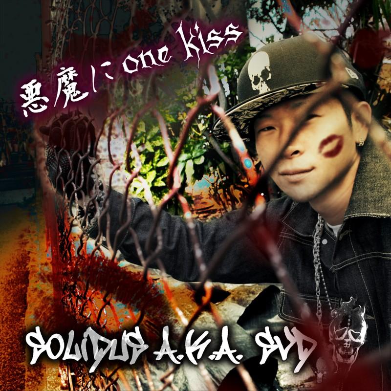 悪魔にONE KISS