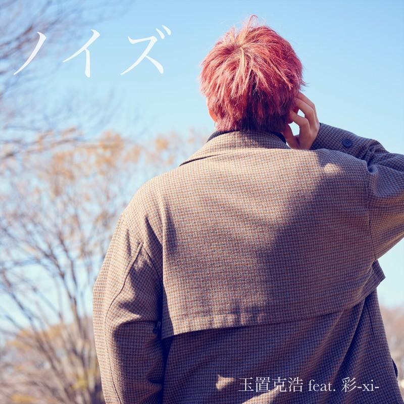 ノイズ (feat. 彩 -xi-)