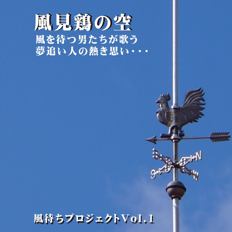 風見鶏の空
