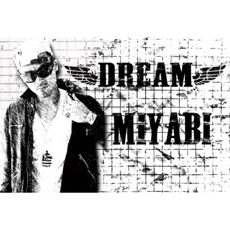 Dream (feat. 鋼田テフロン)