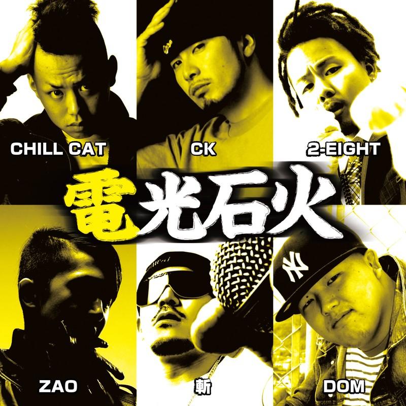 電光石火 -relay- (feat. CHILL CAT, ZAO, 2-EIGHT, DOM & 斬)