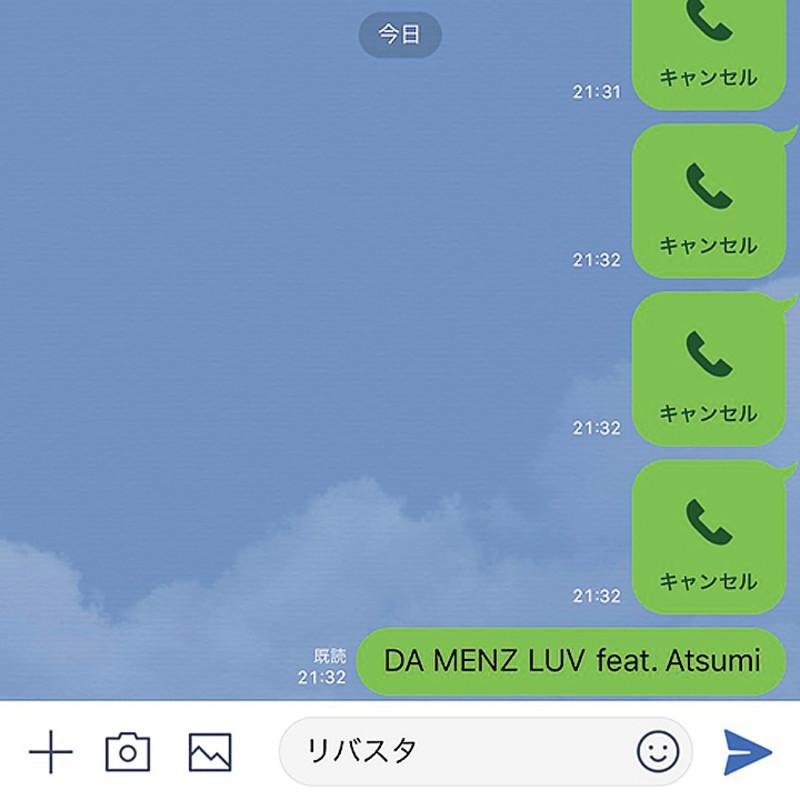 DA MANZ LUV (feat. Atsumi)