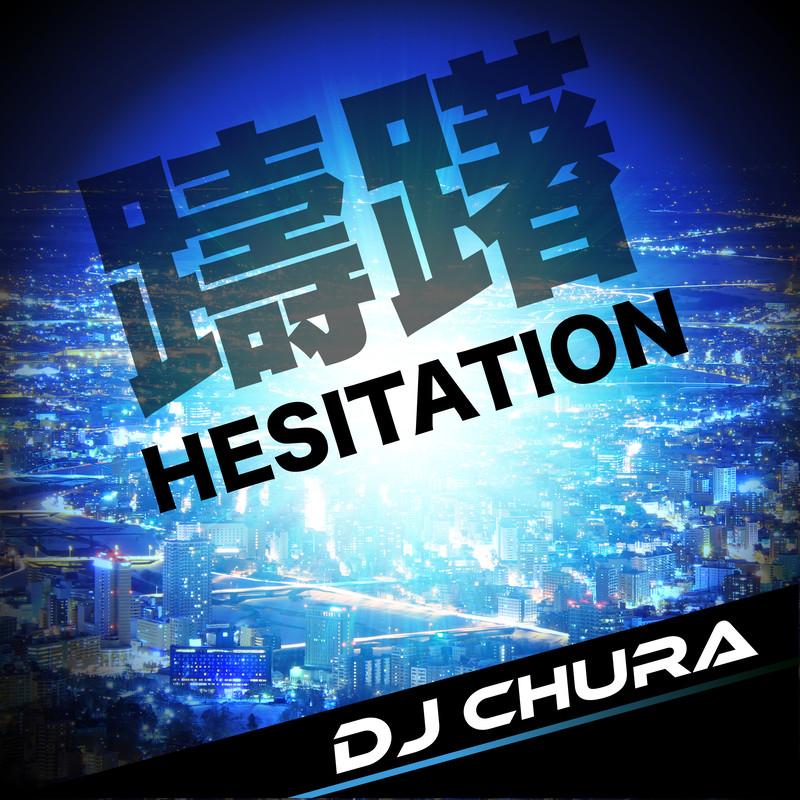 躊躇 -Hesitation-