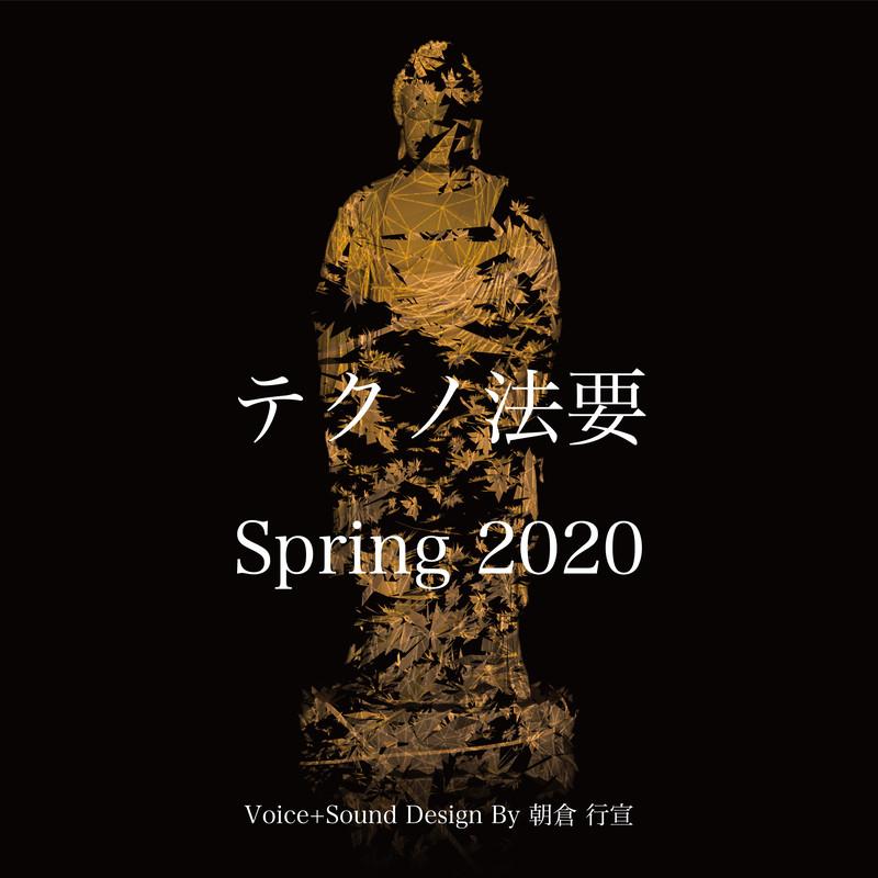テクノ法要 Spring2020